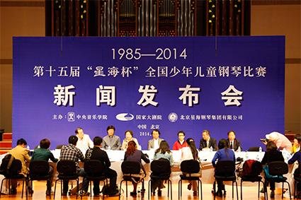 """第十五届""""星海杯""""全国少年儿童钢琴比赛新闻发布会举办"""