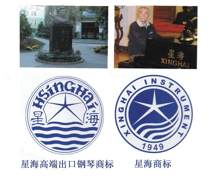 北京星海钢琴商标的由来