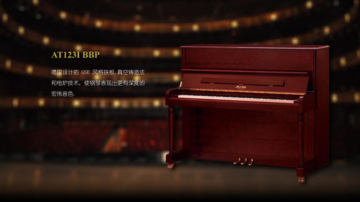 阿斯特钢琴 AT123I BPP
