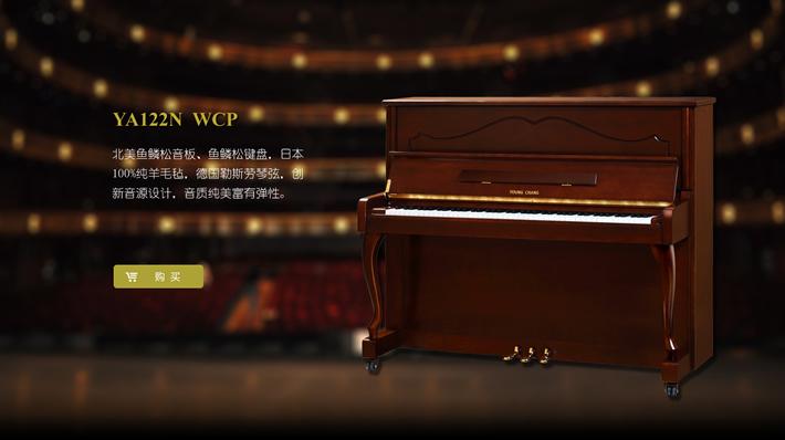 英昌钢琴 YA122N WCP