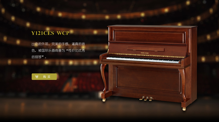钢琴商城 英昌钢琴 立式钢琴 y系列     出色的外观设计,完美的钢琴